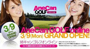 AneCan Golf Online