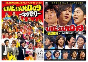 DVD「LIVE STAND 09~ネタ祭り~」、「LIVE STAND 09~ネタ祭り~」